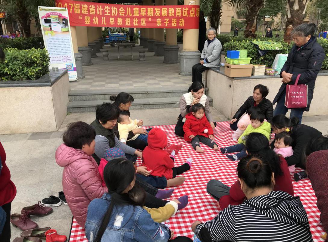 台江区计生协开展婴幼儿早教进社区亲子活动